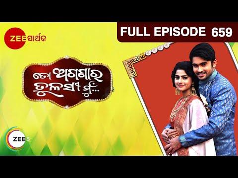 To Aganara Tulasi Mun EP 659 | TATM | Mega Serial | Odia | Sarthak TV | 2015