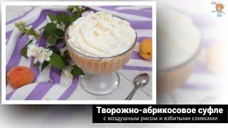 Творожно-абрикосовое суфле с воздушным рисом