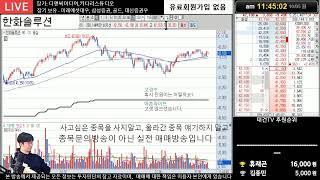 10.5 주식 실시간 무료방송 - 케이피엠테크 구출하러…