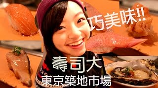 深導遊 日本東京自由行2015 築地市場 壽司大 巧巧食篇 瘋狂等左6個鐘 tokyo tsukiji fish market sushi dai