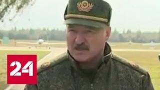 Лукашенко: если будет война, мы раздадим оружие всем гражданам, включая стариков и женщин - Россия…