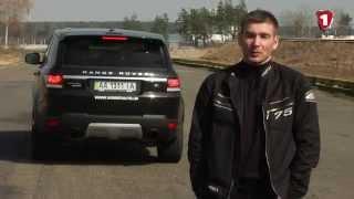 Тест-драйв Range Rover Sport 2014.  АвтоцентрТВ #22.