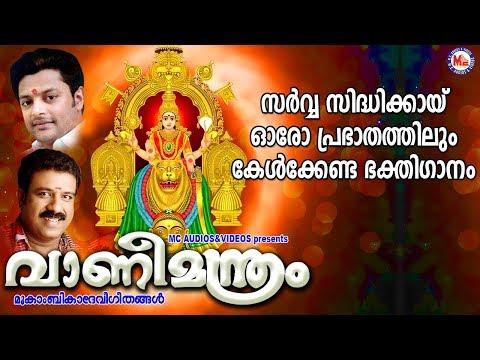 സർവ്വ-സിദ്ധിക്കായ്-ഓരോ-പ്രഭാതത്തിലും-കേൾക്കേണ്ട-ഗാനങ്ങൾ-|-devidevotional-songs