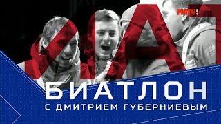 «Биатлон с Дмитрием Губерниевым». Выпуск от 13.01.2019