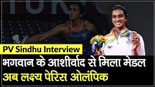 PV Sindhu Latest Interview  देखें कांस्य पदक विजेता Sindhu का यह एक्सक्लूसिव इंटरव्यू जहाँ उन्होंने अपने Paris Olympics 2024 के प्लान्स के बारे में भी बताया