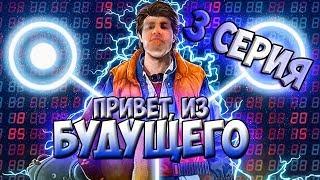 ПРИВЕТ, Я ИЗ БУДУЩЕГО (ФИЛЬМ-СКЕТЧ) 3 СЕРИЯ (Best movie 2018 приколы и ржач)