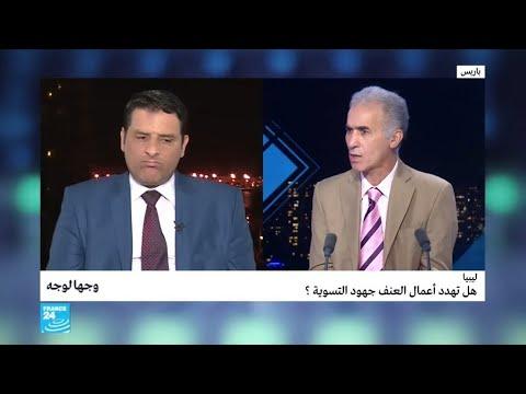 ليبيا.. هل تهدد أعمال العنف جهود التسوية؟  - نشر قبل 4 ساعة