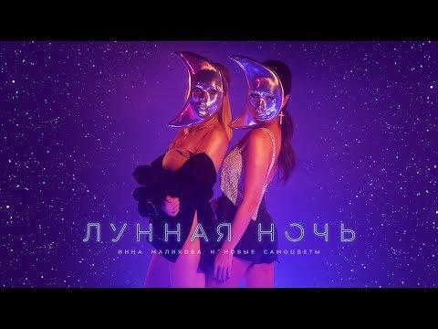 Инна Маликова и Новые Самоцветы - Лунная ночь (Премьера клипа 2019)