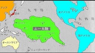 【都市伝説】幻のムー大陸はなぜ消滅したのか thumbnail