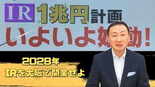 2021 07 21   2028年 IRを大阪で開業せよ!  東 徹(日本維新の会)
