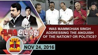 Aayutha Ezhuthu 24-11-2016 Was Manmohan Singh addressing the anguish of the nation? or Politics? – Thanthi TV Show