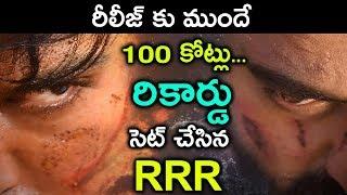 రీలీజ్ కు ముందే 100 కోట్లు   రికార్డు సెట్ చేసిన RRR | RRR Movie Updates | | WITH U