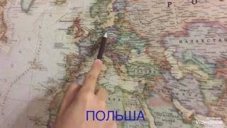 Учим карту мира