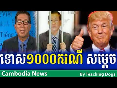 Khmer Hot News RFA Radio Free Asia Khmer Night Monday 09/18/2017
