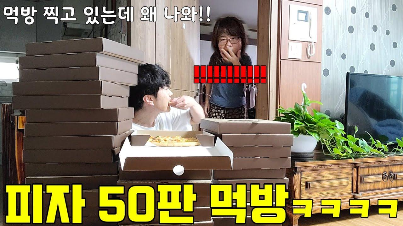 [몰카]미친듯이 피자 50판 먹방을 본 엄마의 반응 ㅋㅋㅋㅋ 찐텐놀라심
