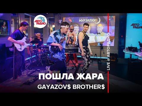 GAYAZOV BROTHER  Пошла Жара LIVE  Авторадио