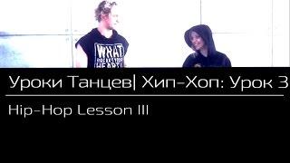 УРОКИ ТАНЦЕВ Хип - Хоп — видео урок 3 | Hip - Hop Lesson 3(Первый урок: http://www.youtube.com/watch?v=OTUIrlGUx28 Второй урок: http://www.youtube.com/watch?v=8JuQqEqhKr0 Смотрите также: Четвертый ..., 2015-06-18T14:39:35.000Z)