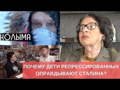 Почему дети репрессированных в фильме Дудя оправдывали Сталина? Мнение Аллы Гербер