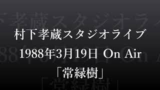 1988年3月19日放送より.