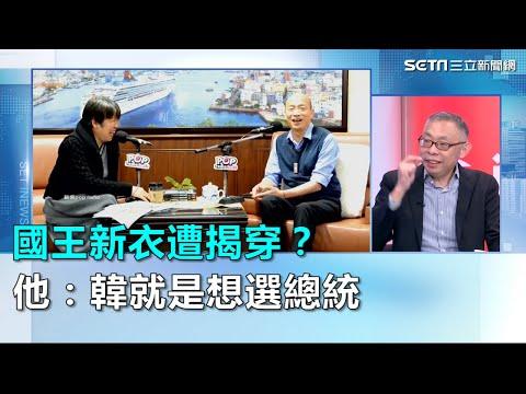 鄭.知道了/黃光芹揭穿國王新衣?范世平:韓就是想選總統|三立新聞網SETN.com