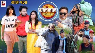Golmaal Episode-134 | 11 February 2021 | Comedy Serial | Makuri, Khuili, Alish Rai | Vibes Creation