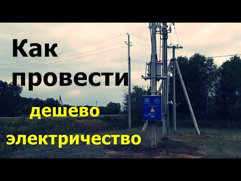Провел электричество на земельный участок сельхозназначения / Как провести дешево