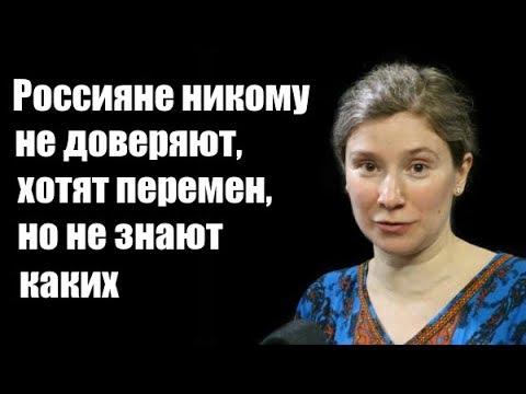 Екатерина Шульман: Россияне никому не доверяют, хотят перемен, но не знают каких