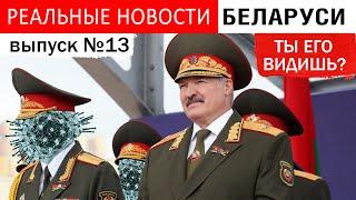 Реальные Новости Беларуси №13