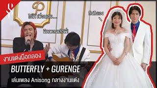 งานแต่งมือกลอง - บรรยากาศในงานแต่งพร้อมส่งนัทสึไปร้องเพลง