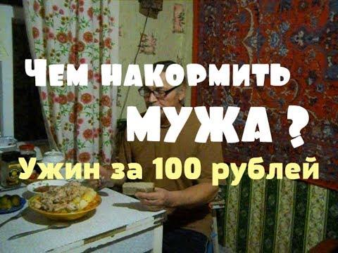 Чем накормить МУЖА ? // Ужин за 100 рублей // Готовим Домляму