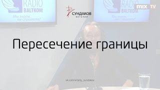 Пересечение границы - Виталий Сундаков