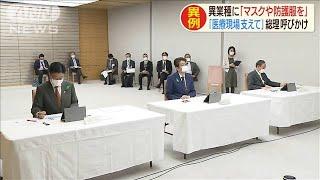 安倍総理、マスクや防護服生産を異業種にも呼びかけ(20/04/16)