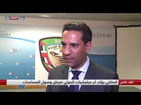 المالكي يؤكد أن ميليشيات الحوثي تعرقل وصول المساعدات  - نشر قبل 30 دقيقة
