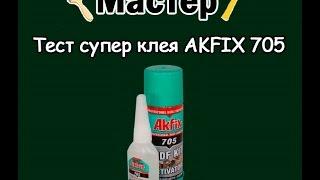 обзор-тест супер клея AKFIX 705