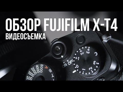 Обзор Fujifilm X-T4. Видеосъемка.