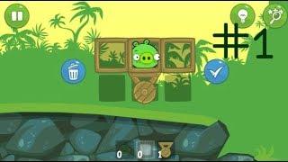 ЭНГРИ БЕРДЗ Мультик для детей Игра Bad Piggies - Плохие свинки, 1 уровень, начало, полная версия