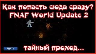 fnaf World Update 2 Secret Секретный проход на хеллоуинскую локацию! Мир Фнаф Апдейт 2
