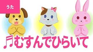 【♪うた】むすんで ひらいて - Musunde Hiraite|♬むすんで ひらいて てをうって むすんで【日本の童謡・唱歌 / Japanese Children's Song】 thumbnail