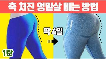 🔥처진 엉덩이 힙업운동🔥빨리 빼려면 1달만 이 루틴 하세요(엉밑살제거운동,엉덩이운동)