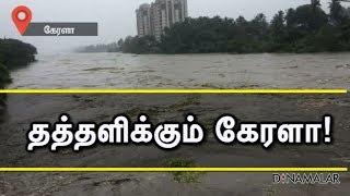 தத்தளிக்கும் கேரளா! | Flood Affected Areas In Kerala