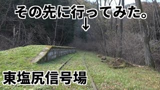 【東塩尻信号場  その先に行ってみた】