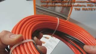 Видеообзор: теплый электрический пол Ratey одножильный от Альбатрос-Сантехника