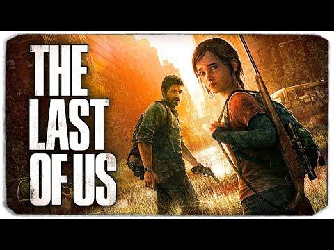 Лучшая игра десятилетия - The Last Of Us (#1)