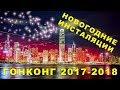 Гонконг 2017-2018 ! Новогодние инсталляции ! ВЛОГ 56