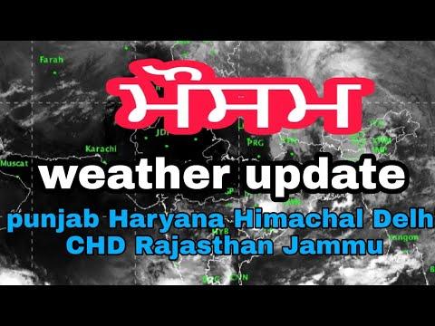 ਮੌਸਮ ਤਾਜਾ ਜਾਣਕਾਰੀ #weather report Punjab Haryana Himachal Delhi CHD Rajasthan Jammu
