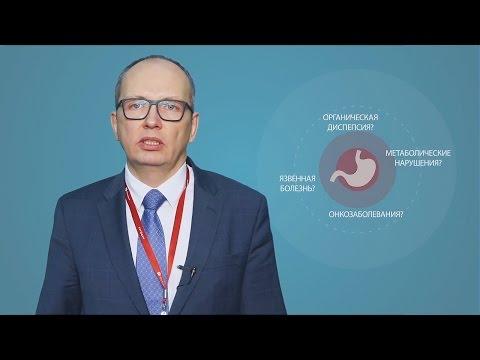 Диагностика и лечение атрофического гастрита
