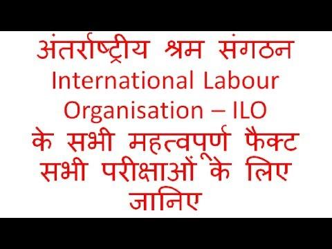 अंतर्राष्ट्रीय श्रम संगठन , International Labour Organisation - ILO
