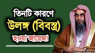তিনটি কারণে উলঙ্গ (বিবস্ত্র) হওয়া জায়েজ? খুবই গুরুত্বপূর্ণ আলোচনা।।  Sheikh Motiur Rahman Madani