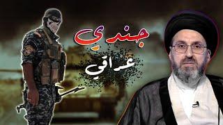 جندي يقتل بقرة وياكلها ماهو الحكم الشرعي ؟   السيد رشيد الحسيني