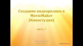 Как сделать видео в Windows Live MovieMaker , ч.1(Видеоурок по созданию видео в программе Киностудия Windows Live Movie Maker , часть 1., 2015-12-07T18:48:20.000Z)